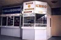 Павилиони за магазини
